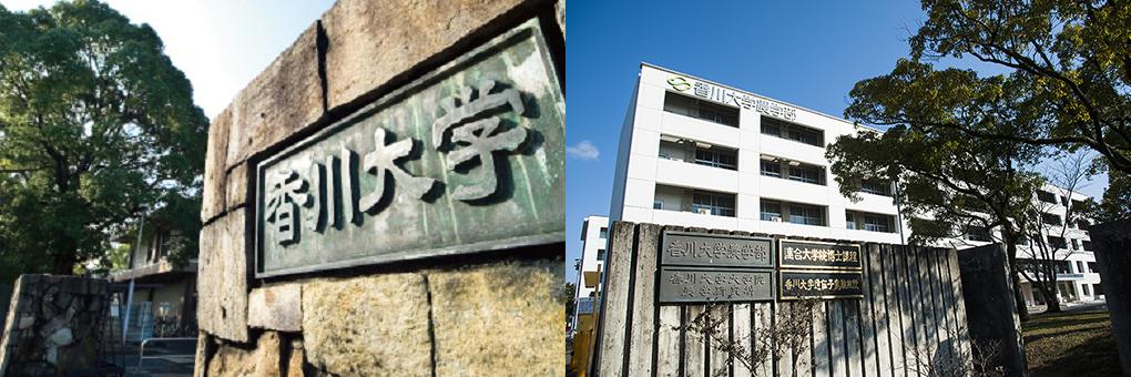 大学 香川 香川大学 図書館